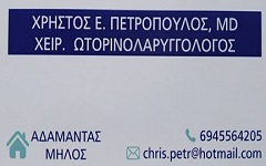 Πετρόπουλος Χρήστος, Χειρ. Ωτορινολαρυγγολόγος