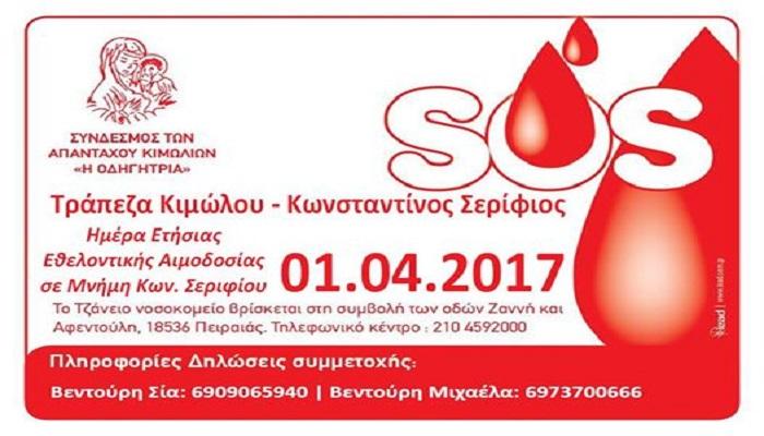 Ετήσια Ημέρα Εθελοντικής Αιμοδοσίας Κιμώλου.