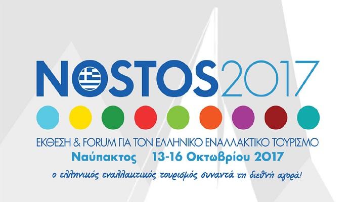 Δυναμική παρουσία της Μήλου στην Έκθεση Εναλλακτικού Τουρισμού NOSTOS EXPO 2017.