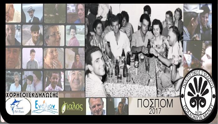 Εκδήλωση αναμνήσεων στα Πολλώνια από τον ΠΟ.Σ.ΠΟ.Μ.