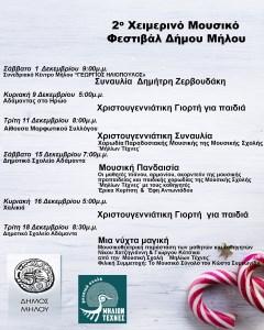 Χειμερινό Μουσικό Φεστιβάλ Δήμου Μήλου 2018
